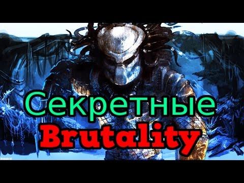 MKX ► Секретные Brutality Хищника.