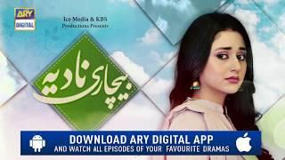 Bechari Nadia Episode 24 ( Teaser ) - Top Pakistani Drama