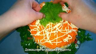 Салат Дамский  Рецепт Вкусного и красивого Салата на любой Праздник. Салат на Праздничный Стол