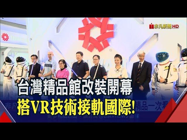 拳擊飛輪一次滿足!台灣精品館秀創意 VR+3D打造數位館!418件獲獎精品一次看夠│非凡財經