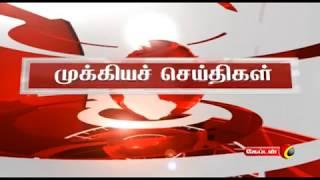 Captain Tv News @ 7 AM | காலை 7.00 மணி செய்திகள் | 16.03.2018 | Captain Tv | Captain News