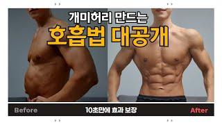 몸짱성악가의 28인치 개미허리 만드는 꿀팁 대공개 / …