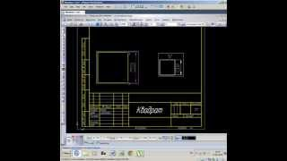 Масштабирование чертежа КОМПАС-3D
