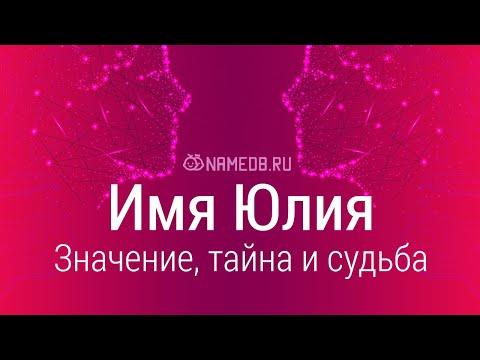 Значение имени Юлия: карма, характер и судьба
