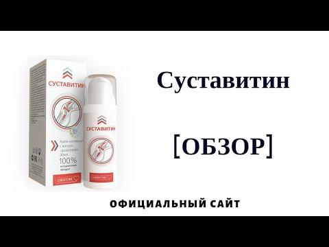Суставитин для восстановления суставов в Обнинске