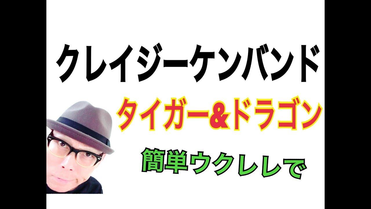 タイガー&ドラゴン / クレイジーケンバンド【ウクレレ 超かんたん版 コード&レッスン付】GAZZLELE