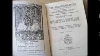 Старинные книги(, 2013-11-29T12:06:51.000Z)