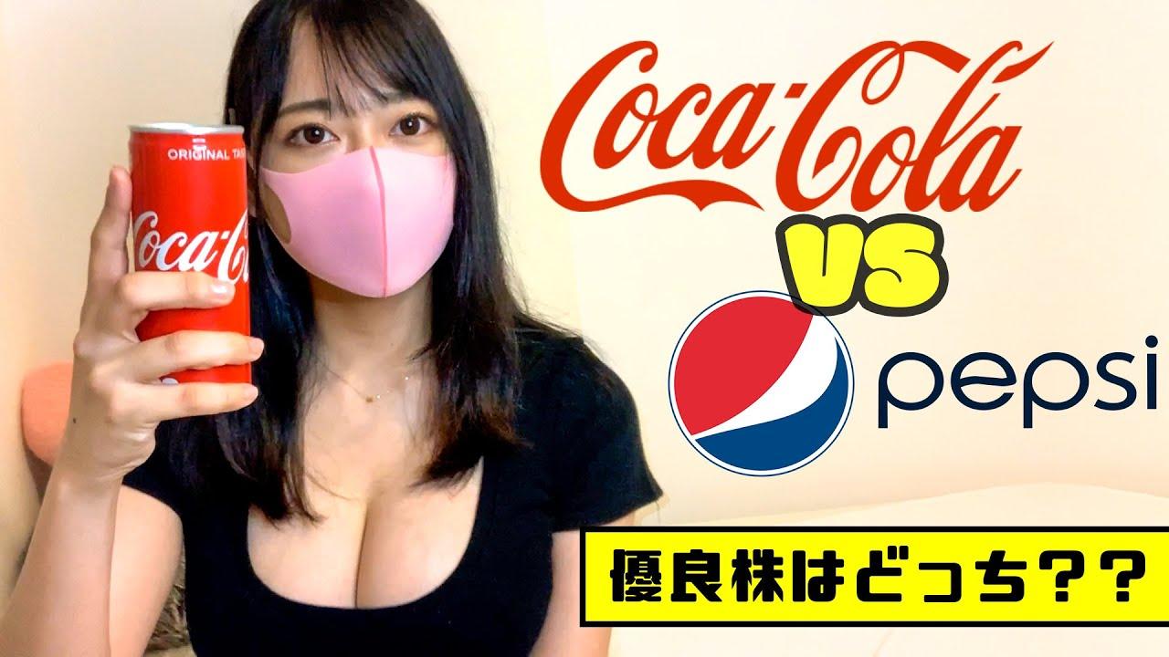 【59年連続増配株】コカ・コーラとペプシどっちに投資する?