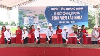 Quảng Ninh triển khai xây dựng bệnh viện lão khoa cấp tỉnh đầu tiên trên cả nước
