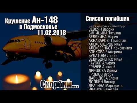Никто не выжил. Список пассажиров Ан 148
