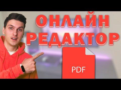 Как редактировать PDF файл (онлайн, без программ)