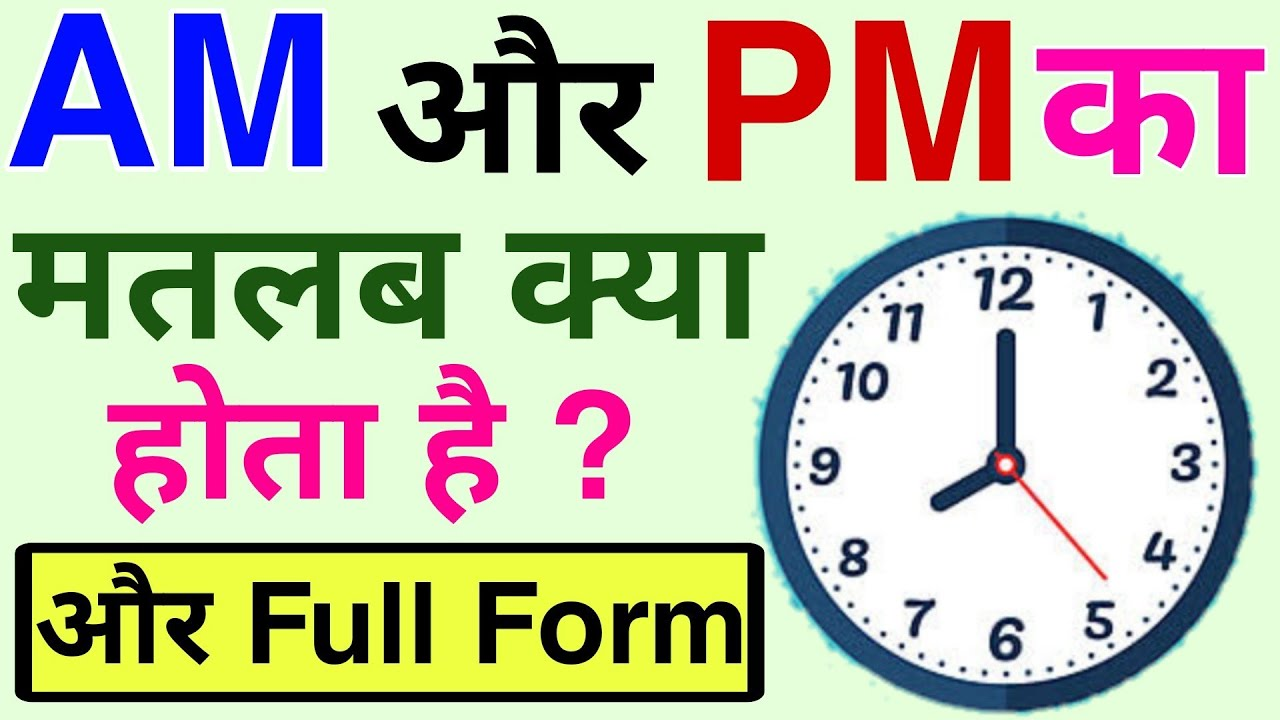 what is the full form am and pm | am aur pm ka मतलब क्या होता है | am कब और pm कब hota hai