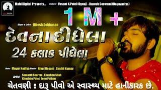 Devna Didhela 24 Kalak Pidhela Hitesh Sobhasan New song 2019 Mahi Digital