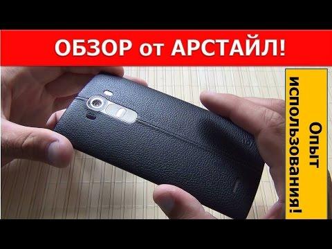 Опыт использования LG G4! / Арстайл /