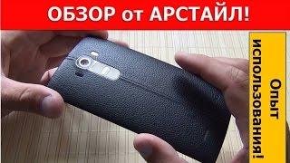 опыт использования LG G4! / Арстайл