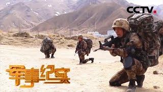 《军事纪实》 云中勇士:侦察尖兵 海拔4000米的全域侦察 20190418 | CCTV军事