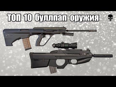 Топ 10 самого популярного буллпап оружия