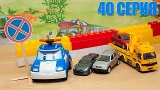 Машинки мультфильм - Мир машинок - 40 серия:  машинки, полицейская машина, Робокар Поли