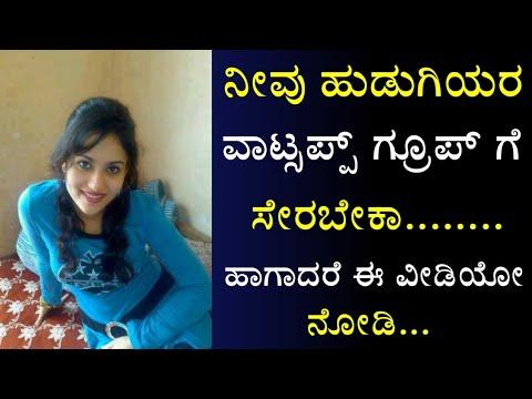 Join girls WhatsApp group in kannada | unlimated girls WhatsApp numbers