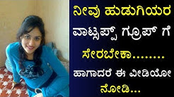 Join girls WhatsApp group in kannada | unlimated girls WhatsApp numbers