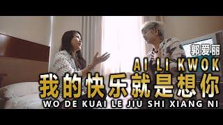 Download Lagu Wo De Kuai Le Jiu Shi Xiang Ni - 我的快乐就是想你 Duet : Ai Li Kwok 郭爱丽 & Icun Lin 林益俊 合唱【Cover Music Video】 mp3