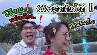 แม่ปูเป้ พาแว้น ขี่มอเตอร์ไซค์เที่ยวรอบหมู่บ้าน หัวใจจะวาย!! | แม่ปูเป้ เฌอแตม Tam Story