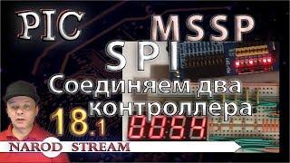 Программирование МК PIC. Урок 18. MSSP. SPI. SLAVE. Соединяем два контроллера. Часть 1