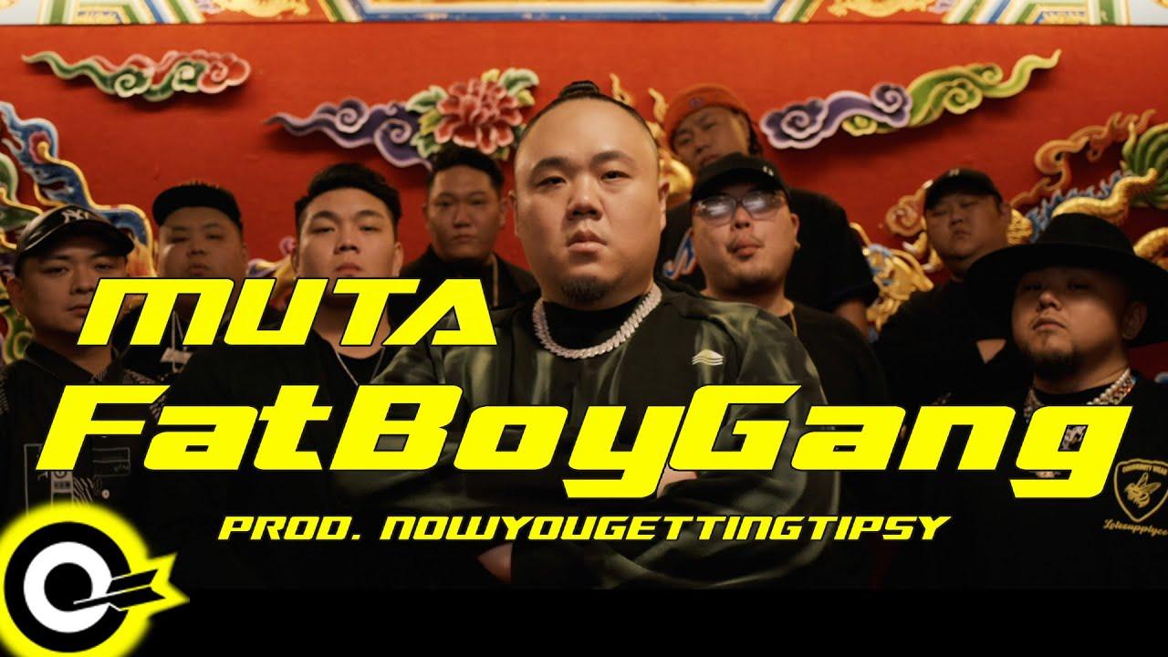 Download 大淵MUTA【FatBoyGang】Official Music Video