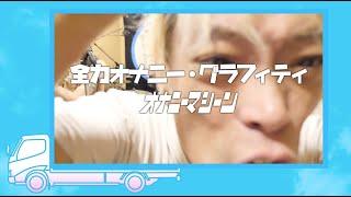 オナニーマシーン 2018年12月5日(水)release オナニーマシーン20周年記...