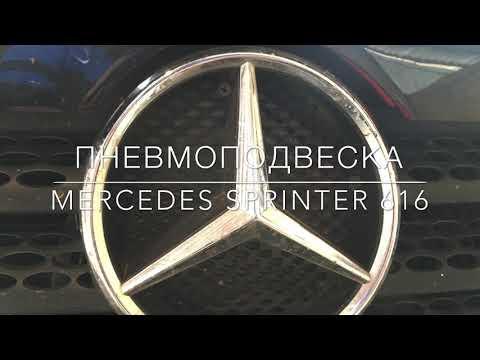 Пневмоподвеска Mercedes Sprinter 616 (передняя ось)
