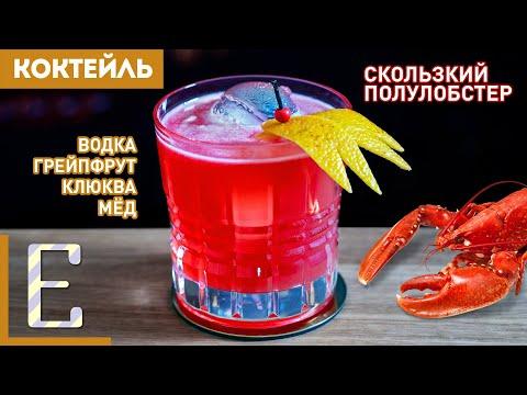 Коктейль с водкой, клюквой и грейпфрутом —СКОЛЬЗКИЙ ПОЛУЛОБСТЕР
