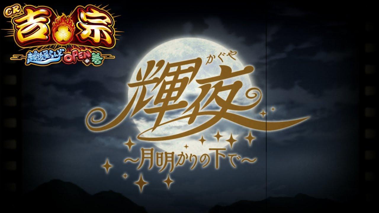 輝夜/Daito Music(CR吉宗3 越後屋らんどOPENの巻 サウンドトラックより)