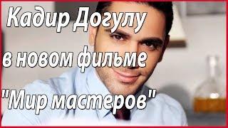 Кадир Догулу в новом фильме