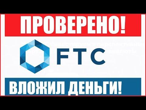 Вносим первый депозит - проверка Ftc отзывы о компании Ftc Vin