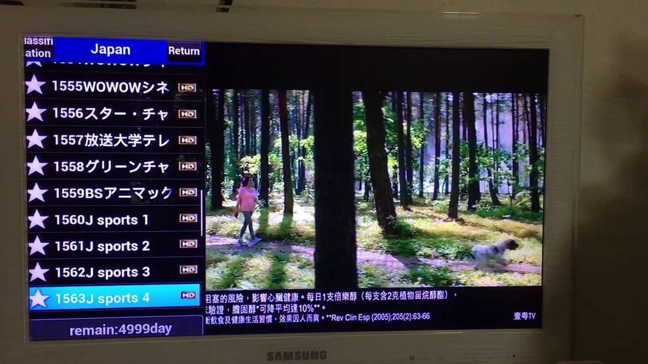 Small-Seven Tech Tv Box- Japan Channels list
