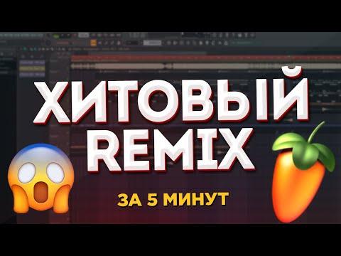 КАК СДЕЛАТЬ РЕМИКС НА ЛЮБУЮ ПЕСНЮ? (2021) - FL Studio Tutorial