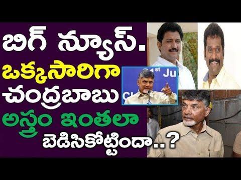See How Chandrababu