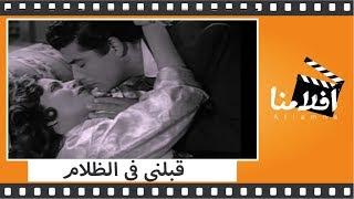 الفيلم العربي -  قبلنى فى الظلام - بطوله هند رستم وشكري سرحان