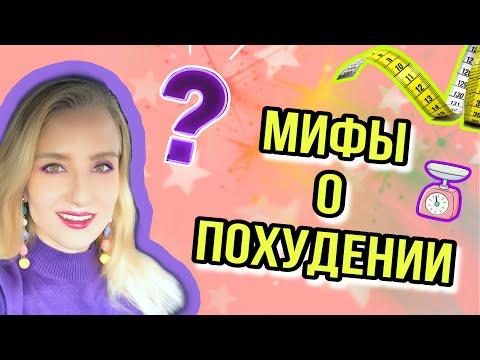 Мифы о похудении. Нутрициолог Настя Сегал.