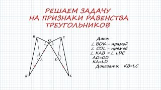 Задача по геометрии. Признак равенства треугольников. Первый и второй.