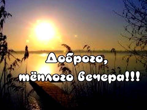Добрый вечер! Я желаю Вам доброго вечера и спокойной ночи! Красивая музыкальная открытка.