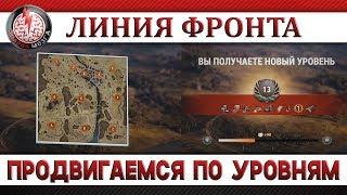 ЛИНИЯ ФРОНТА: ПРОДВИГАЕМСЯ ПО УРОВНЯМ, СОБИРАЕМ ПЛЮШКИ!