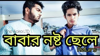 The Ajaira LTD - বাবার নষ্ট ছেলে Returns | পাকনা বাপ-পোলা  | Episode - 2 |