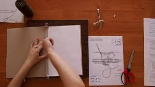 в АРХИВ когда подшивать документы