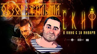 ОБЗОР фильма СКИФ