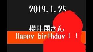 櫻井翔さん 翔ちゃん。 Happy birthday!! ただおめでとうっていうシンプルな動画ですが(( 来年はもっと良い動画を作って投稿できるように頑張ります...