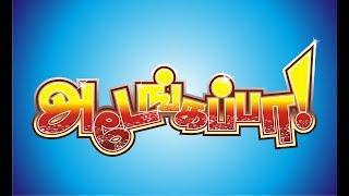 Sun tv Special Show