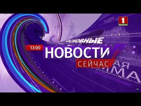 """""""Новости. Сейчас""""/ 13:00 / 02.04.2020"""
