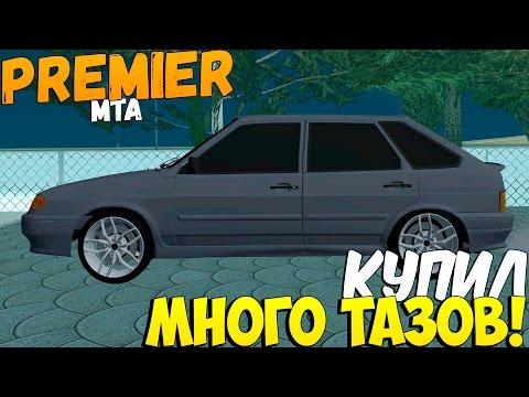 НАКУПИЛ КУЧУ ТАЗОВ! - MTA PREMIER