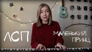 Download ЛСП - Маленький принц // COVER Mp3 and Videos